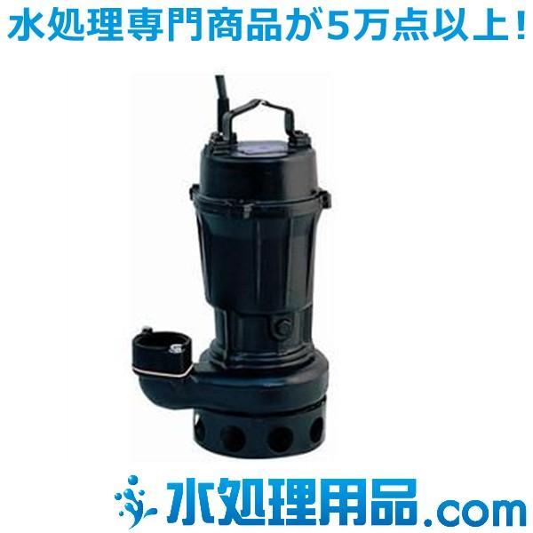 新明和工業 ノンクロッグ CN・CNH型ポンプ CN40T-F40-6.25 フランジ接続形 非自動運転 0.25Kw 60Hz