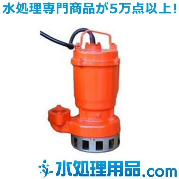 エレポン 汚水・汚物水中ポンプ KWII形 60Hz KWII-23
