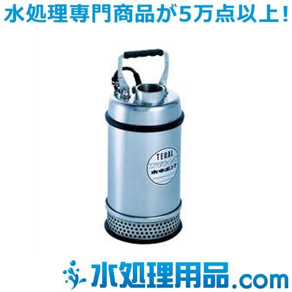 テラル ステンレス製水中排水ポンプ KCS2型 50Hz 50KCS2-5.75
