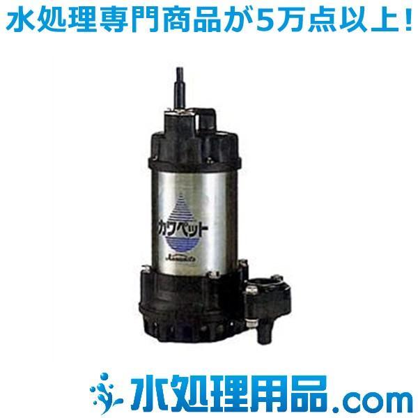 川本ポンプ 強化樹脂製排水水中ポンプ WUP3形 50Hz WUP3-325-0.15SG