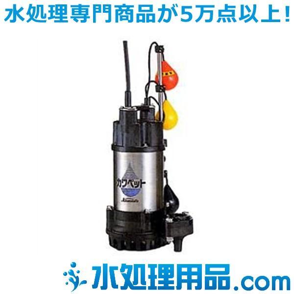 保障できる 川本ポンプ 強化樹脂製排水水中ポンプ WUP3形 50Hz WUP3-325-0.15SLNG, ティーエス アウトレット店 e0fa078d