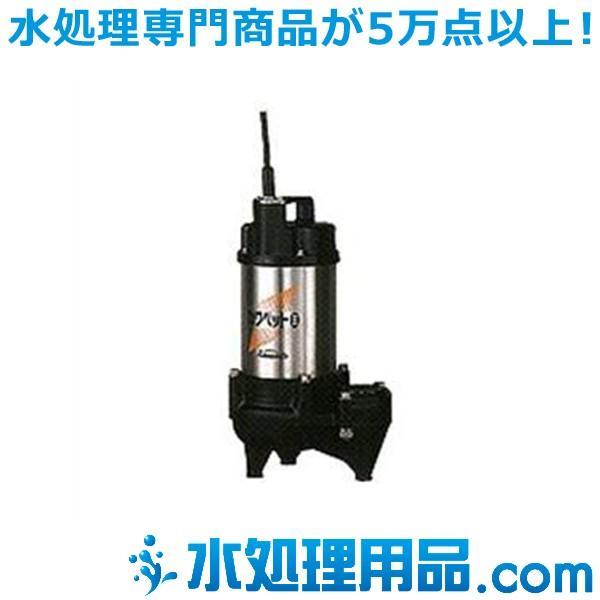 川本ポンプ 強化樹脂製汚水・汚物水中ポンプ WUO形 60Hz 非自動型 フランジタイプ WUO3-406-0.15S