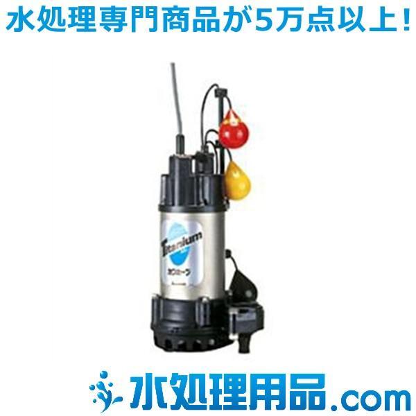 川本ポンプ チタン製水中ポンプ WUZ形 50Hz WUZ3-505-0.75LNG