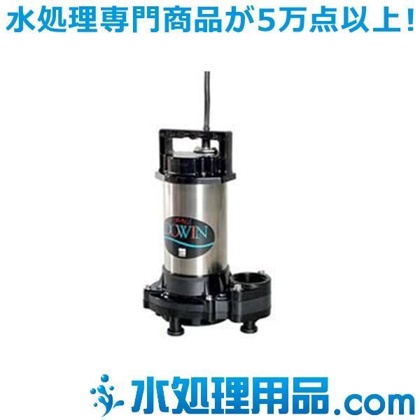 エバラポンプ DWS型 樹脂製汚水・雑排水用水中ポンプ(ダーウィン) 50Hz 40DWS5.15SA