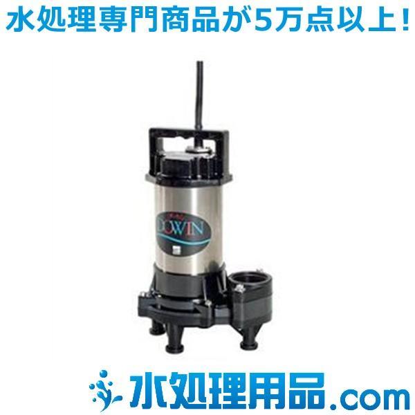 エバラポンプ DWV型 樹脂製汚水・汚物用水中ポンプ(ダーウィン) 60Hz 40(50)DWV6.15SA