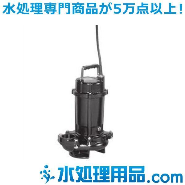 エバラポンプ DVS型 セミボルテックス水中ポンプ 60Hz 50DVS6.75A