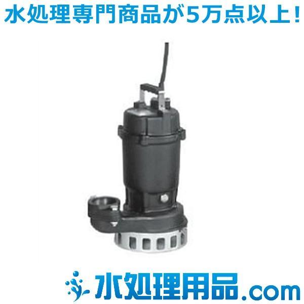 エバラポンプ DN型 雑排水用水中ポンプ 50Hz 65DN51.5