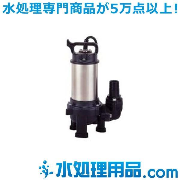 寺田ポンプ製作所 水中ポンプ 合成樹脂製 非自動型 PX形 50Hz PX-250