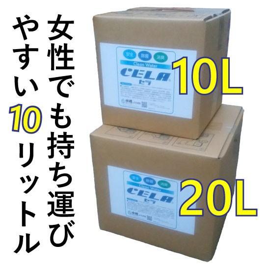 弱酸性次亜塩素酸水CELAキュービテナー10L×2個セット【個人宅宛配送商品】 mizudamashii 03