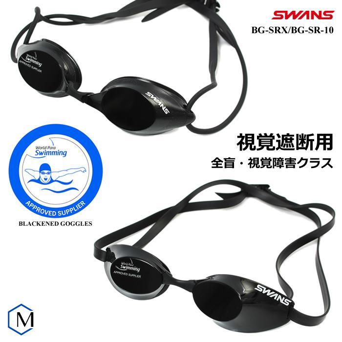 WPS公認 全盲 ・ 視覚障がいクラス 競技規則適用競泳用スイムゴーグル 水泳用 /S11クラス/ SWANS(スワンズ) BG-SRX/BG-SR-10|mizugi