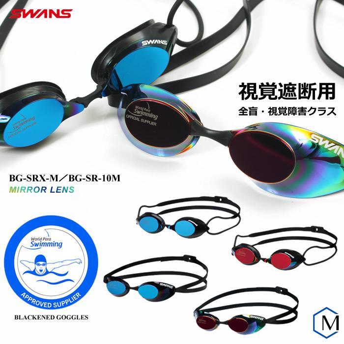 WPS公認 全盲 ・ 視覚障がいクラス 競技規則適用競泳用スイムゴーグル 水泳用  /S11クラス/ SWANS(スワンズ) BG-SRX-M/BG-SR-10M|mizugi