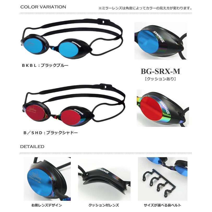 WPS公認 全盲 ・ 視覚障がいクラス 競技規則適用競泳用スイムゴーグル 水泳用  /S11クラス/ SWANS(スワンズ) BG-SRX-M/BG-SR-10M|mizugi|02