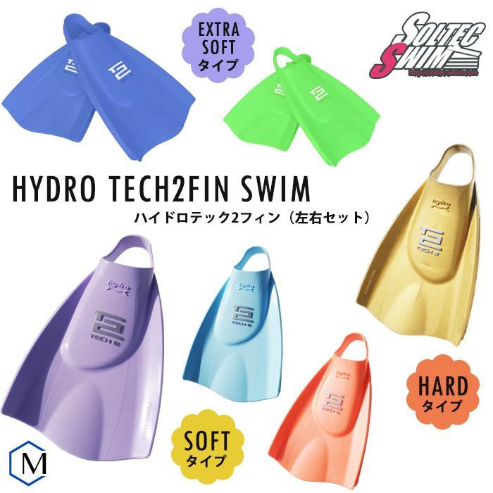 水泳練習用具 ハイドロテック2フィン お気に入 SOLTEC ソルテック ソフト メーカー再生品 TECH2FIN HYDRO ハード 競泳向き