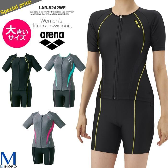 レディース フィットネス水着 袖付きセパレート ・大きいサイズ arena アリーナ LAR-8242WE
