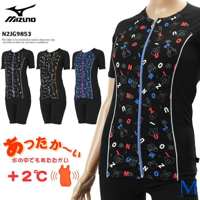 レディース フィットネス水着 袖付きセパレート 女性 mizuno ミズノ N2JG9853