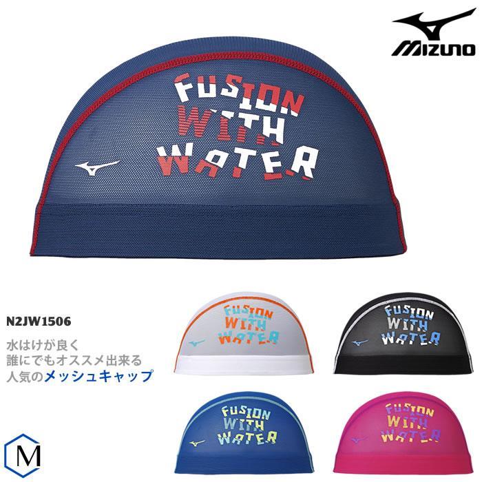 公式サイト 2021年 秋冬新作 ついに再販開始 メッシュキャップ スイムキャップ 子供用 N2JW1506 mizuno 大人用 ミズノ