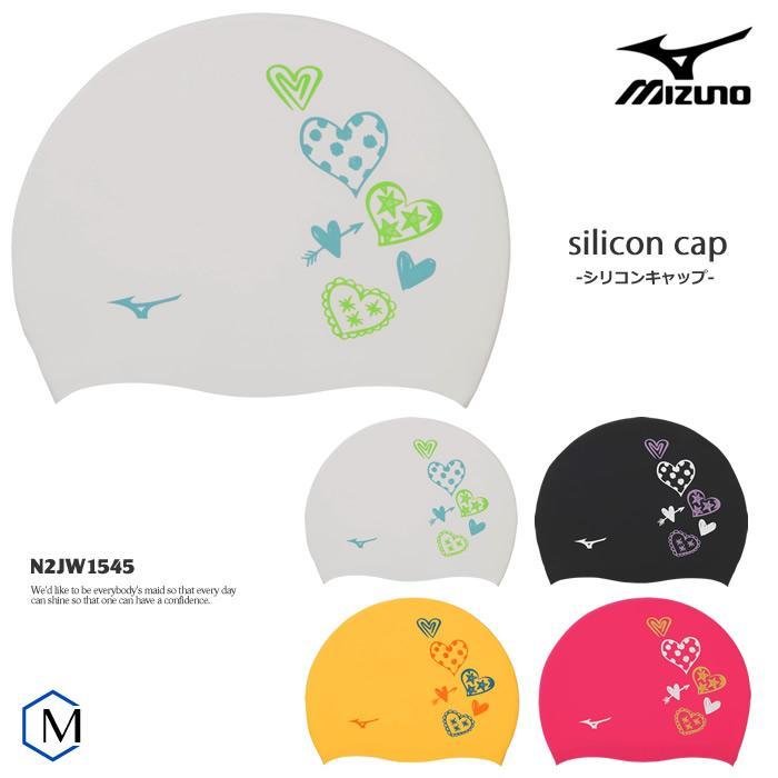 2021年 秋冬新作 メーカー公式 シリコンキャップ 再販ご予約限定送料無料 スイムキャップ mizuno N2JW1545 競泳 ミズノ