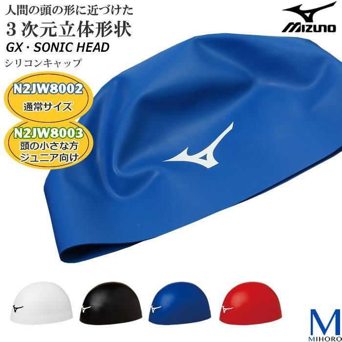 トラスト シリコンキャップ スイムキャップ 競泳 シンプル 無地 ミズノ チープ SONIC GX mizuno
