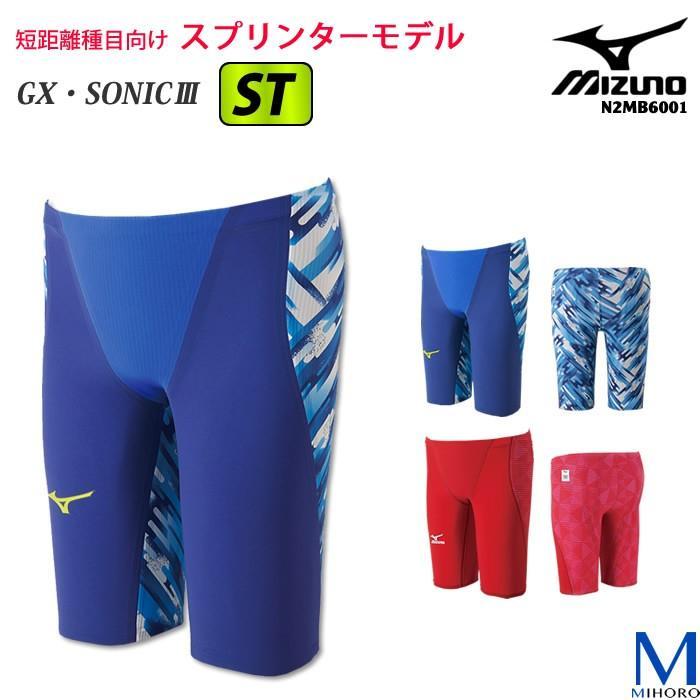 FINAマークあり メンズ 高速水着 レース水着 GX・SONIC3 ST mizuno ミズノ N2MB6001 (返品・交換不可)(1115ss)(特別価格につき交換返品不可)