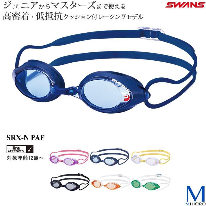 FINA承認モデル クッションあり 競泳用スイムゴーグル 水泳用 SWANS(スワンズ)  SRX-N PAF mizugi