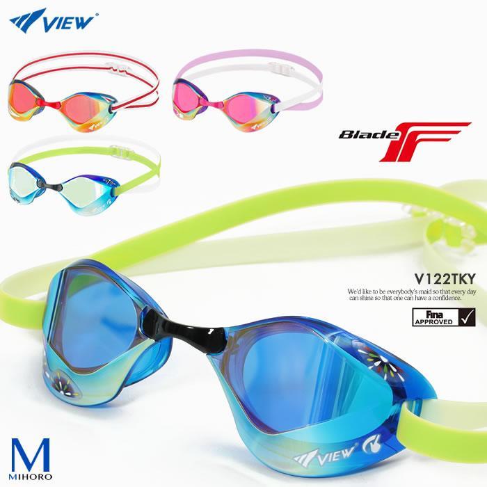 FINA承認モデル クッションなし 競泳用スイムゴーグル 水泳用 ミラーレンズ BladeF ブレードエフ VIEW(ビュー) V122TKY(数量限定デザイン) mizugi