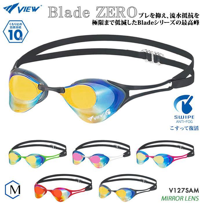 正規激安 Bladeシリーズ 競泳用 スイムゴーグル 水泳 VIEW ビュー Blade クッションなし ZERO ブレードゼロ FINA承認モデル 高品質新品 ミラーレンズ V127SAM