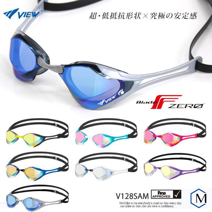 FINA承認モデル クッションなし 競泳用スイムゴーグル 水泳用 ミラーレンズ BladeF ZERO ブレードエフ ゼロ VIEW(ビュー) V128SAM mizugi