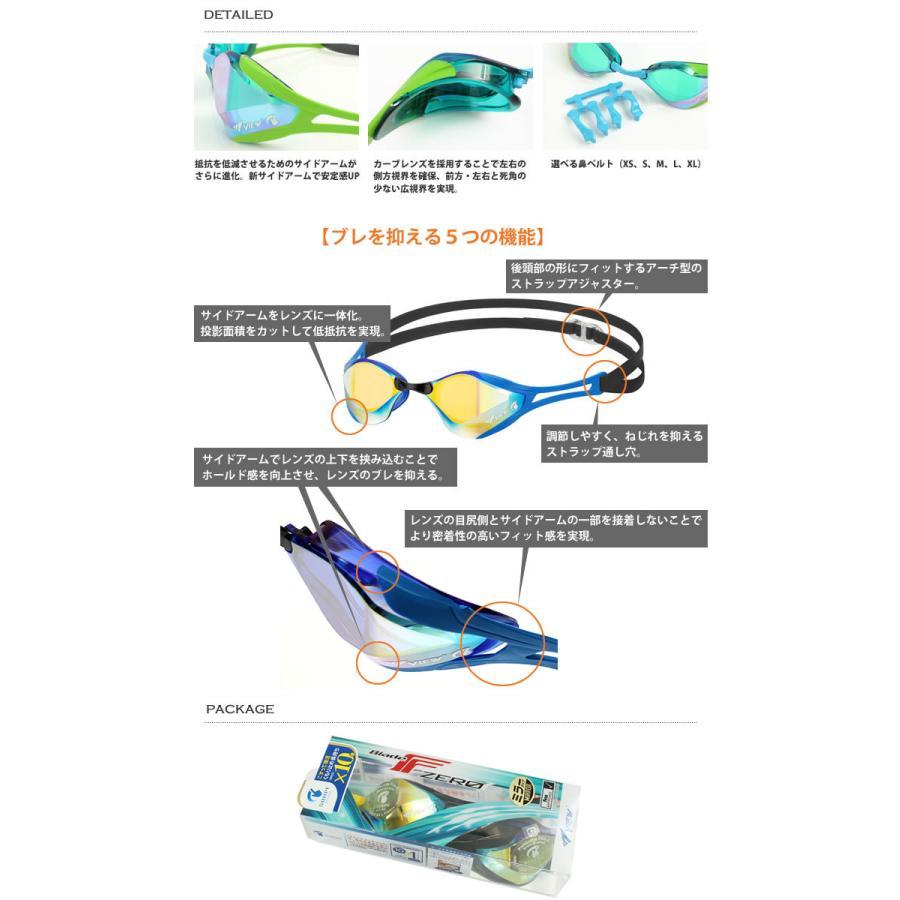 FINA承認モデル クッションなし 競泳用スイムゴーグル 水泳用 ミラーレンズ BladeF ZERO ブレードエフ ゼロ VIEW(ビュー) V128SAM mizugi 05