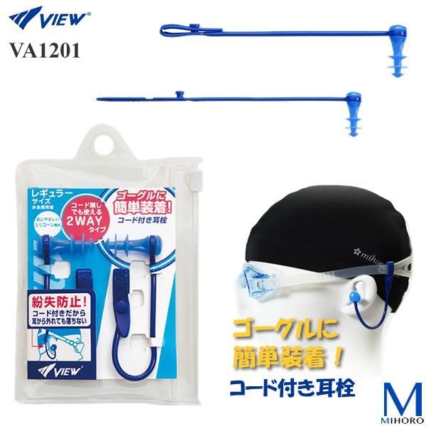 水泳用コード付き耳栓 超特価SALE開催 イヤープラグ VIEW 本物 VA1201 ビュー