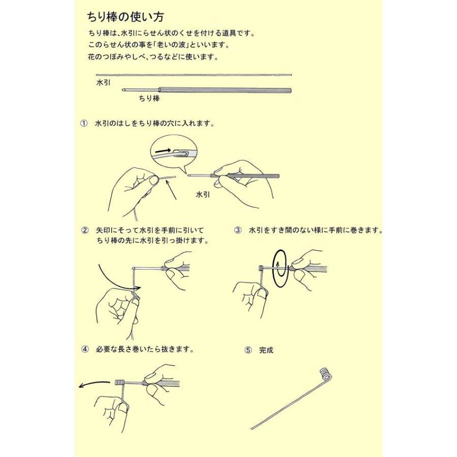ちり棒A mizuhikiart-shop2 03