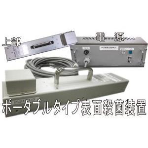 ポータブルタイプ紫外線表面殺菌装置 持ち運び&取手を外して設置も可能 代引き手数料無料