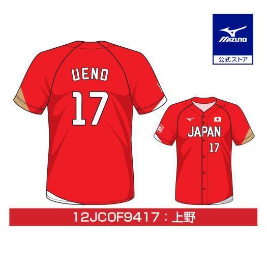ミズノ公式 SOFT JAPAN 20 レプリカユニフォーム 番号/個人名有り ユニセックス 上野