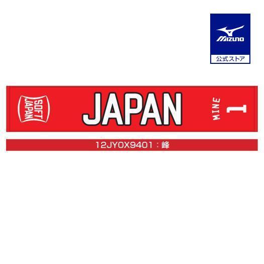 ミズノ公式 SOFT JAPAN 20 マフラータオル 番号/個人名有り 峰