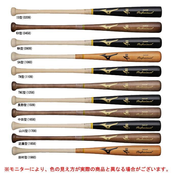 MIZUNO(ミズノ)硬式用木製バット プロフェッショナル メイプル(1CJWH175)野球 ベースボール 木製バット 硬式野球 一般用