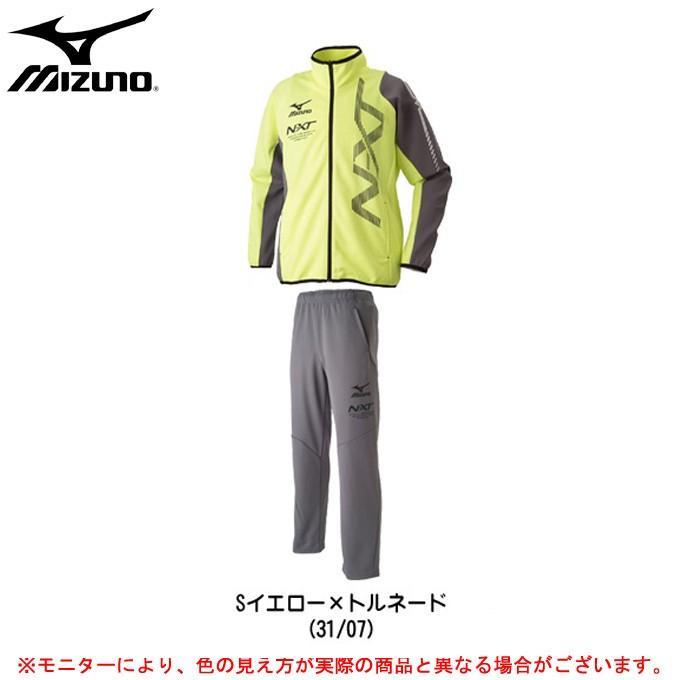 MIZUNO(ミズノ)N-XT ウォームアップ 上下セット(32JC7020/32JD7020)スポーツ ジャージ トレーニング メンズ