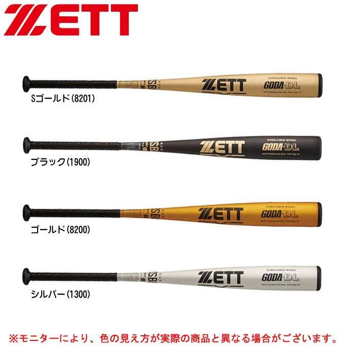 ZETT(ゼット)軟式用金属バット ゴーダDL(BAT377)野球 ベースボール ミドルバランス 軟式野球 草野球 一般用