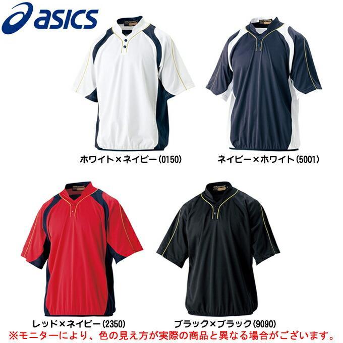 ASICS(アシックス)ゴールドステージ ソフトケージシャツ(BAV101)野球 ベースボール 練習着 ユニフォーム メンズ