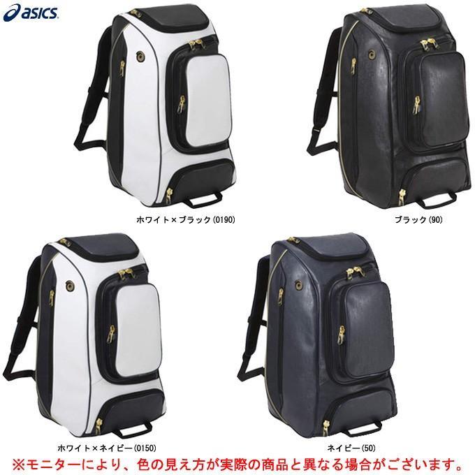 ASICS(アシックス)ゴールドステージ バックパック(BEA170)スポーツ 野球 ベースボール バッグ かばん リュック 通学 部活 一般用