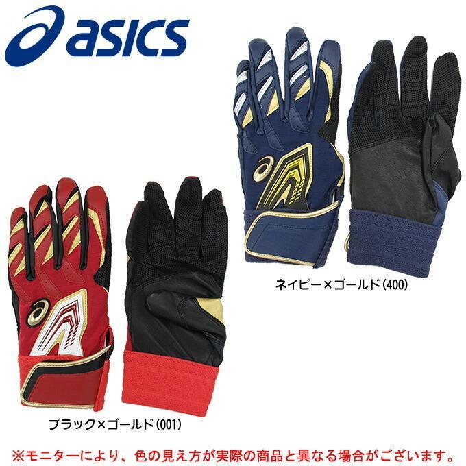 ASICS(アシックス)バッティング手袋(両手組)(BEG17S)野球 ベースボール ソフトボール 打撃手袋 一般用
