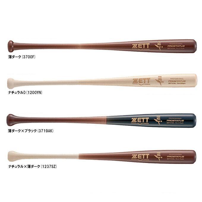 ZETT(ゼット)限定 硬式用木製バット PROSTATUS プロステイタス(BWT14184L)野球 ベースボール BFJマーク 木製バット 硬式野球 一般用