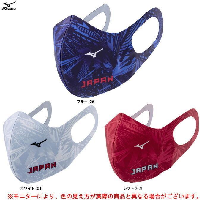MIZUNO(ミズノ)JAPANロゴ入り マウスカバー(C2JY1192)スポーツマスク トレーニング 日本製 新形状 飛沫感染予防 ダイバーシティ ユニセックス