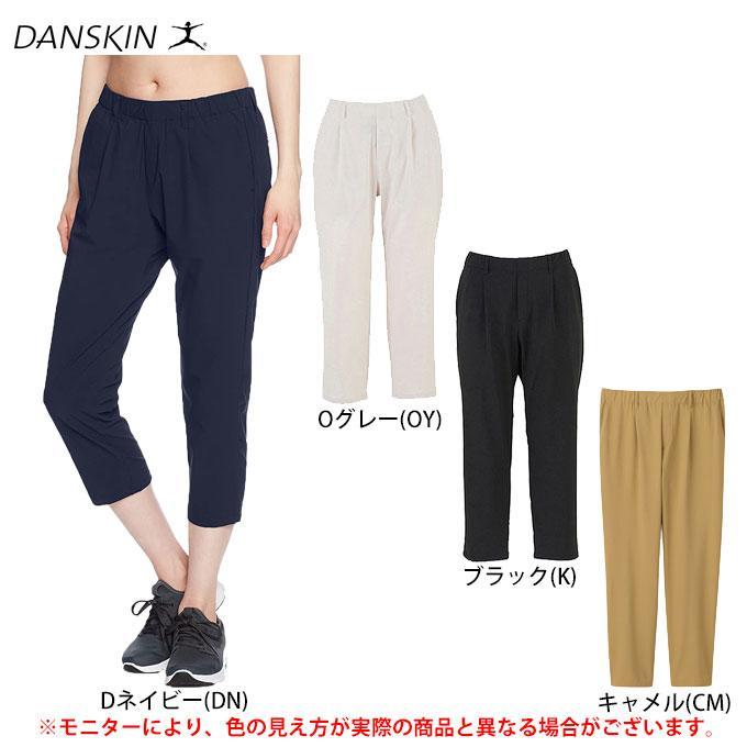 【在庫処分品】DANSKIN(ダンスキン)テーパードクロップパンツ(DD46138)フィットネス ヨガ ピラティス クロップドパンツ レディース