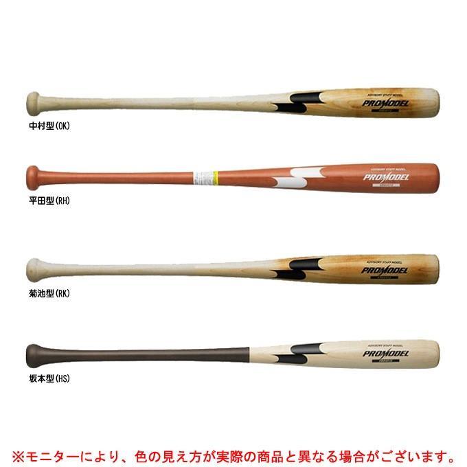 SSK(エスエスケイ)軟式用 木製バット プロモデル(SBB4013)野球 ベースボール 軟式野球 一般用