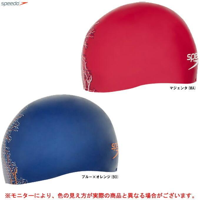 SPEEDO(スピード)FASTSKIN3 キャップ(SD92C51A)水泳 プール スイムキャップ スイミング アクア 競泳 水泳帽 帽子 シリコン 一般用