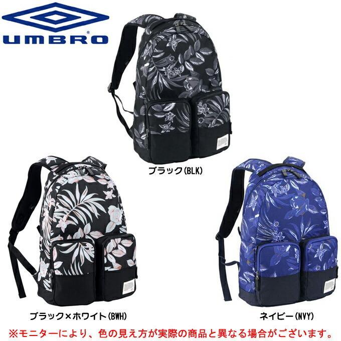 UMBRO(アンブロ)デイパック(UJS1707)サッカー フットサル リュックサック カジュアル バッグ