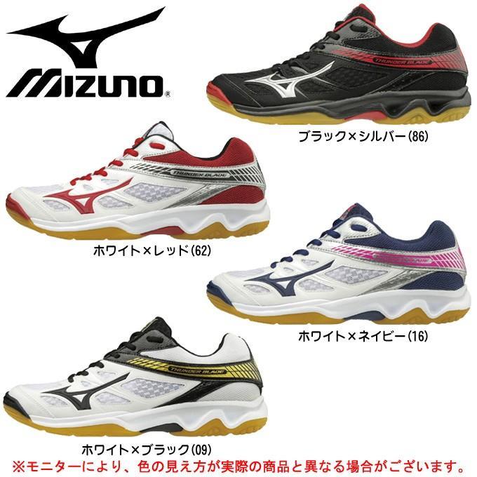 MIZUNO(ミズノ)サンダーブレード(V1GA1770)バレーボール バレーシューズ ユニセックス