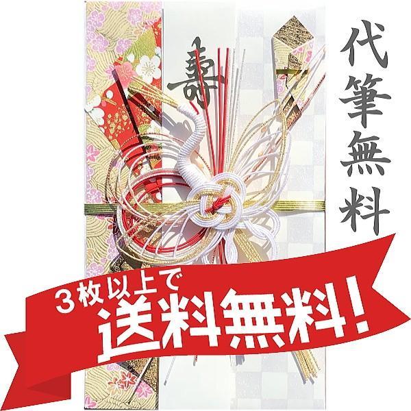 祝儀袋 梅 R 送料無料お手入れ要らず 結婚祝い1〜5万円に最適 披露宴 日本未発売 3冊以上まとめてお買上げで送料無料 代筆無料