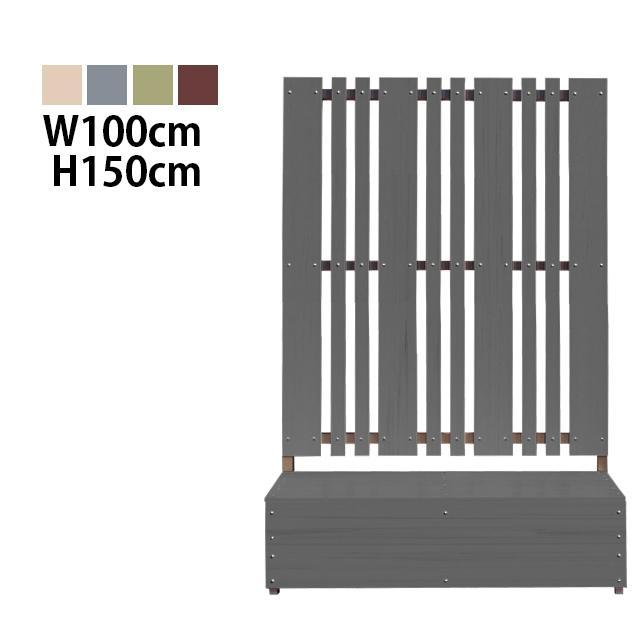 目隠しフェンス マルチストライプ1型 BOX付 特注色 [幅100cm×高さ150cm] フタ付