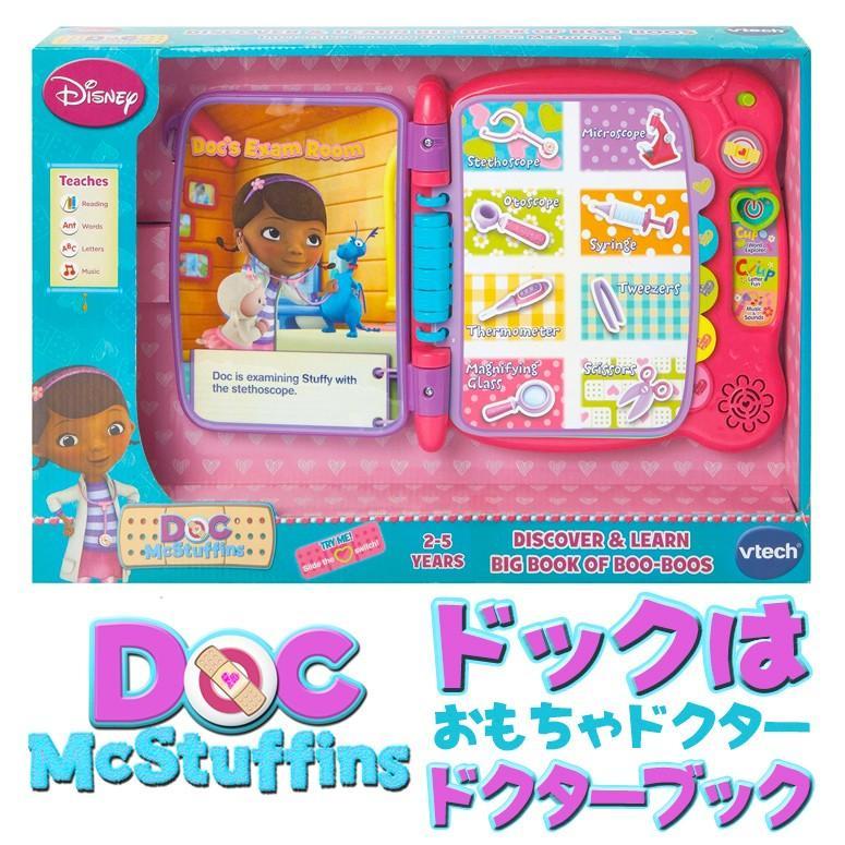 VTech Disney ディズニー Doc McStuffins Discover ドックはおもちゃドクター ドクターブック 知育