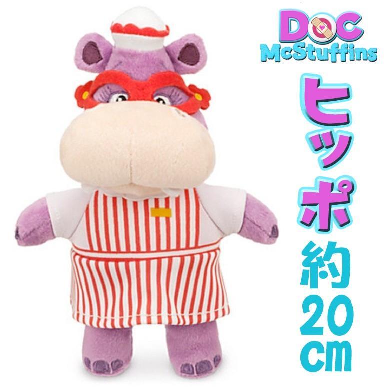 ドックは おもちゃドクター Doc Mcstuffins Doctor's ディズニー Disney Hallie Hippo ヒッポ Bean Bag Plush Doll 8インチ